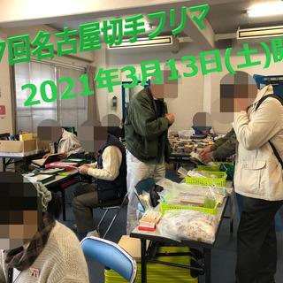 ★3月13日★第7回名古屋切手フリマ★大須・第1アメ横ビル4F