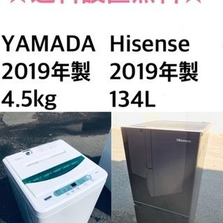★送料・設置無料★ 2019年製✨家電セット✨ 冷蔵庫・洗濯機 ...