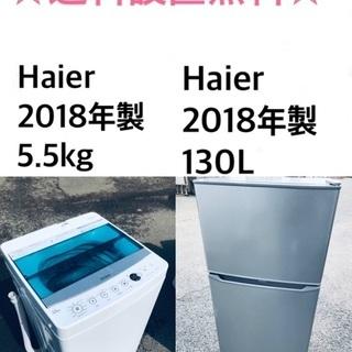 ★送料・設置無料★ 2018年製✨家電セット ✨冷蔵庫・洗濯機 ...