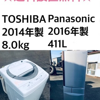 ★✨送料・設置無料★  8.0kg大型家電セット☆冷蔵庫・洗濯機...