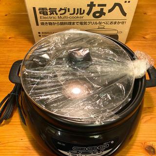 電気グリル鍋*新品