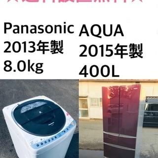 送料・設置無料✨★大型家電2点セット✨8.0kg◼️冷蔵庫・洗濯...
