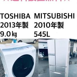 ★✨送料・設置無料★  9.0kg大型家電セット☆冷蔵庫・洗濯機...