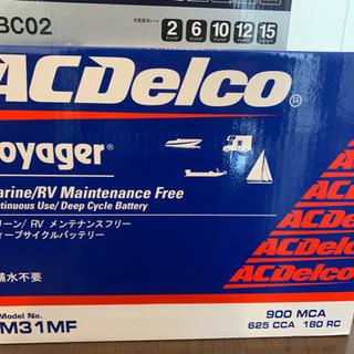 acデルコ ディープサイクルバッテリー バッテリーチャージャー