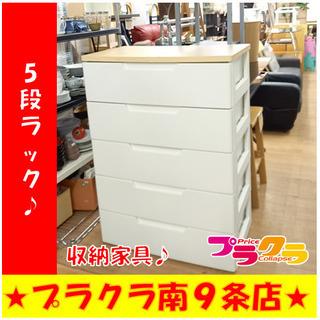 G4295 カード可 5段ラック 収納 家具 札幌 送料B プラ...
