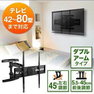 【ネット決済】【入手困難】新品 テレビアーム 42〜80インチ 壁掛け