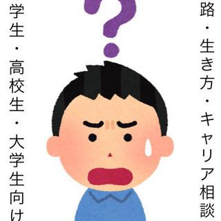 【進路相談・キャリア相談】オンライン・音声通話 実施/中学生・高...