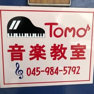 青葉台【Tomo音楽教室】ピアノ•フルート•クラリネット•歌のコ...