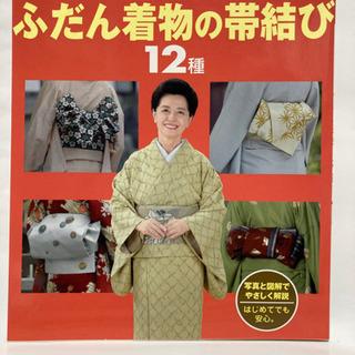 市田ひろみのひとりで結べるふだん着物の帯結び12種