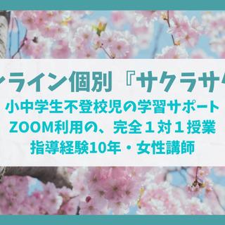 宮城県小中学生不登校児童専門のオンライン個別『サクラサク』です!