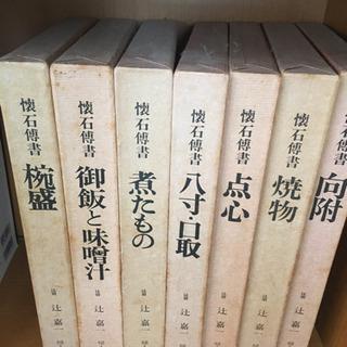 懐石博書 7冊セット