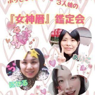 【無料イベント】オンラインで📱女神暦(生年月日占い)鑑定 3/1...