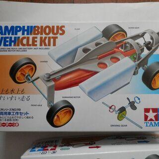 タミヤ 楽しい工作シリーズ  水陸両用車工作セット