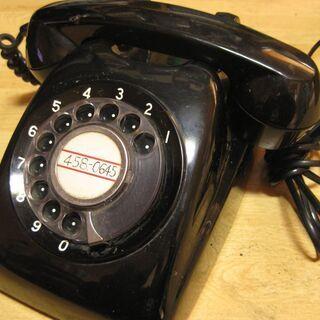 懐かしい黒電話器 ダイヤル式 電源いらず