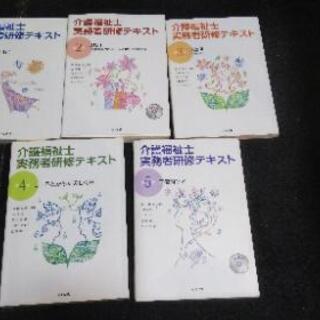 介護福祉士実務者研修 テキスト☆