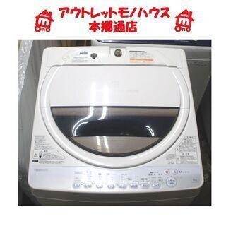 〇 札幌 6.0Kg 洗濯機 2013年製 東芝 AW-60GM...