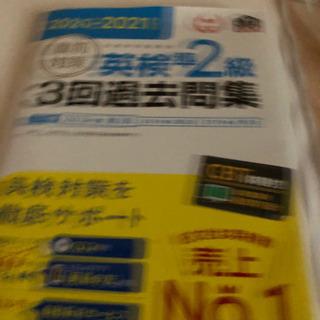 英語検定準二級3回過去問題集CD付き。