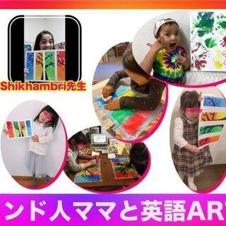 【3/14】 外国人アーティストと英語アートを楽しもう!(…