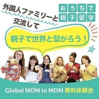 "【3/15】""Global MOM to MOM"" 無料体…"
