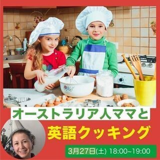【3/27】 オーストラリア人ママと英語クッキング!(オン…