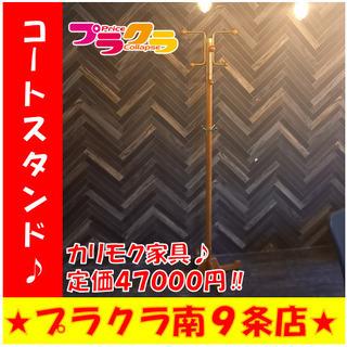 G4296 カード可 コートスタンド 定価47000円 カ…