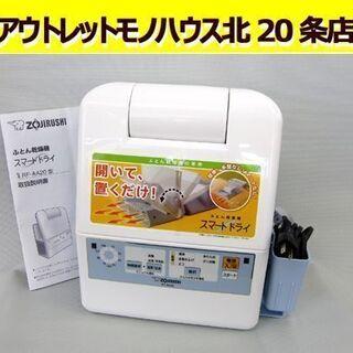 ☆象印☆ふとん乾燥機 スマートドライ RF-AA20 20…