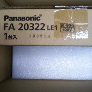 未使用品パナソニックfa20322le1
