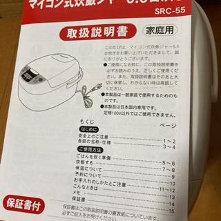 マイコン式炊飯ジャー5.5合炊き − 埼玉県