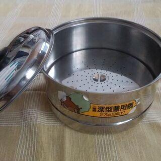 ◆ 深鍋 ◆  三層鍋♪  《 蒸し器兼用 》  大きめ …