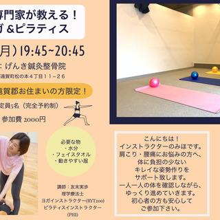 3/15(月) 体の専門家が教える!ヨガ&ピラティス
