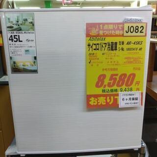 J082★6か月保証★サイコロ1ドア冷蔵庫★Abitelax  AR-45KS  2018年製       の画像