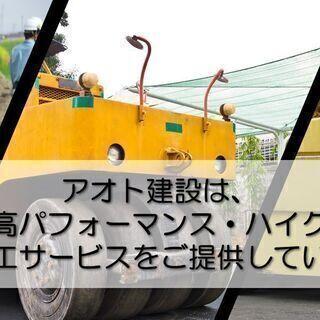 土木工事・道路舗装工事スタッフ 【体験入社OK※1日で辞めてもOK!】
