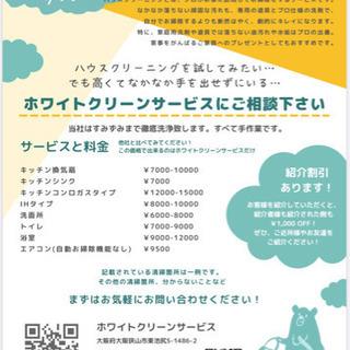 堺市近辺の方、施行費用20パーセントOFF!!例 浴室8400円!? - ハウスクリーニング
