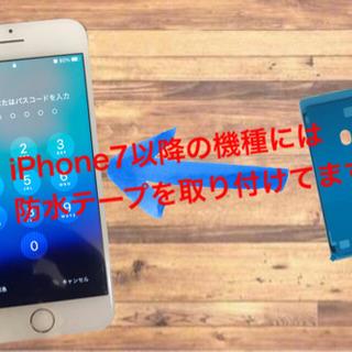 iPhone7以降の機種には耐水テープを貼り付けてます