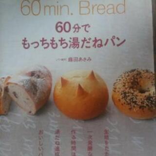 作る時間が短縮出来る「湯だねパン」の本