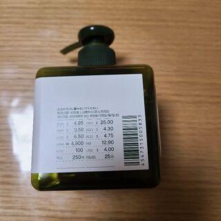 【未使用】無印良品 PET詰替ボトル