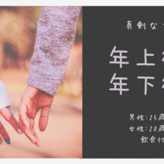 【\年上彼氏×年下彼女♡真剣な方限定/街コン♡】3/20(…
