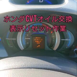 ホンダ CVT HMMF 交換リセット作業一式