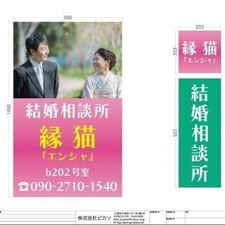 30歳代の婚活パーティー − 福岡県