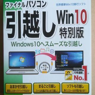 新品未使用品【パッケージ版】ファイナルパソコン引越し Win10...
