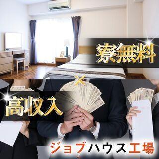<自動車部品の組立、運搬など>◎月収32万円可能&社宅費全額補助...