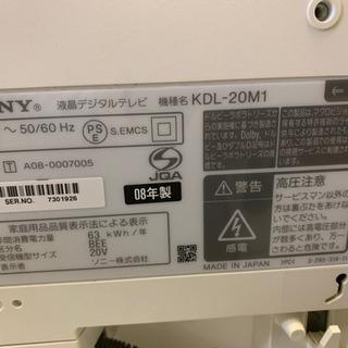 テレビ台付き SONYテレビ2008年製