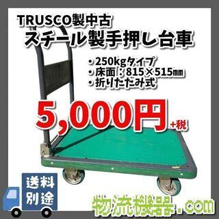 中古スチール製手押し台車 250kg荷重(トラスコ製) ※在庫4...