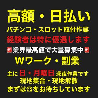【副業・Wワーク】パチンコ入替作業