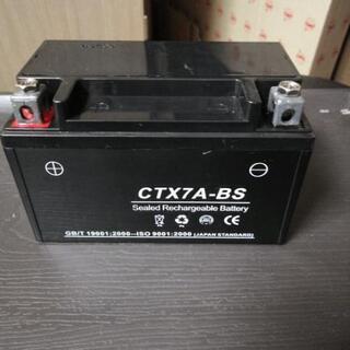 バッテリー「CTX7A-BS」ヤマハ系