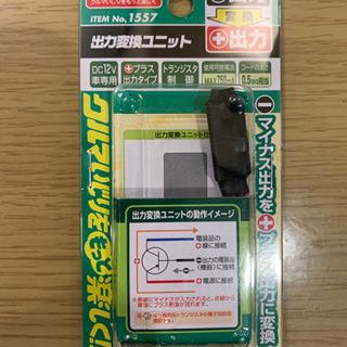 【新品】エーモン「出力変換ユニット」