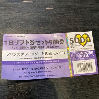 軽井沢プリンスホテルスキー場 一日リフト券の画像