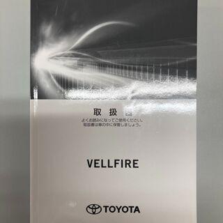 VELLFIRE 取扱説明書 2017年