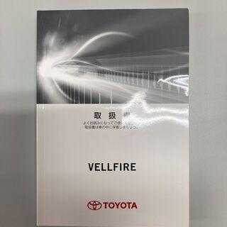 VELLFIRE 取扱説明書 2016年