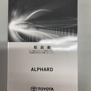 ALPHARD 取扱説明書 2017年